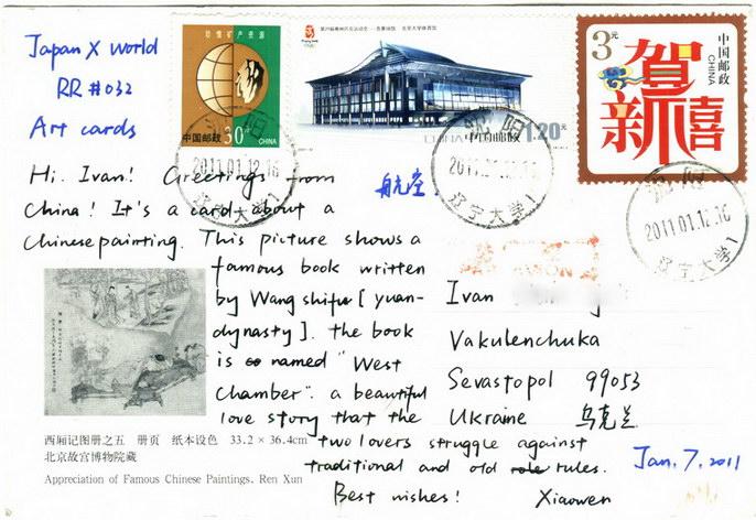 Как отправить открытку из японии в россию 46