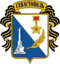 Севастополь: Герб