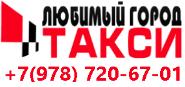 Такси Севастополь